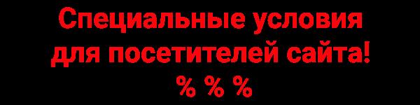 Read more about the article Скидка для посетителей сайта по промокоду!